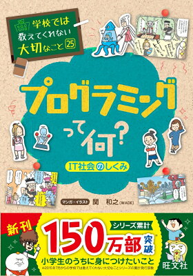 小学生におすすめのプログラミング学習の本8選