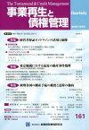 事業再生と債権管理(第161号) 特集:経営者保証ガイドラインの活用と展開/東京地裁における最