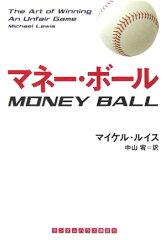 【送料無料】マネー・ボール