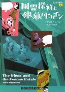幽霊探偵と銀幕のヒロイン