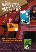 幽霊探偵と呪われた館