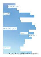 Super Powers/Right Now (初回盤B CD+DVD)