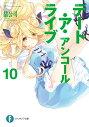 デート・ア・ライブ アンコール10