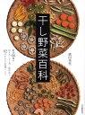 干し野菜百科 野菜66種の切り方・干し方・保存法+82のかんたん [ 濱田美里 ]