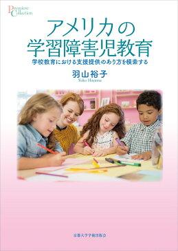 アメリカの学習障害児教育 学校教育における支援提供のあり方を模索する (プリミエ・コレクション 103) [ 羽山 裕子 ]
