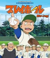 プレイボール【Blu-ray】