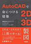 AutoCADで身につける建築2D・3D製図 図面作成からモデリング・レンダリング・プレゼンテーションまで [ 佐藤 健司 ]