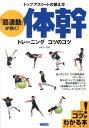 「筋連動」が効く! 体幹トレーニング コ