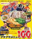 アゲアゲめし公式ガイドブック 沖縄テレビのグルメ番組決定版!アゲアゲメニュー10 (ぴあMOOK)