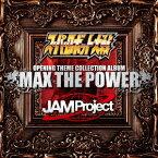 『スーパーロボット大戦』×JAM Project OPENING THEME COMPLETE ALBUM(CD+DVD) [ JAM Project ]