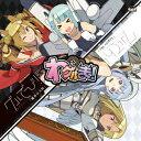 ソーシャルゲーム「わグルま!」テーマソング::魔界は天国/Angelic Sky [ グルでび!/グルてん! ]