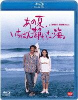 あの夏、いちばん静かな海。【Blu-ray】