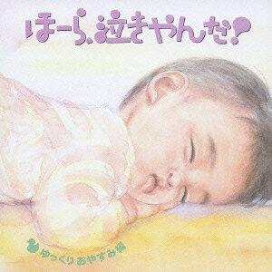 【楽天ブックスならいつでも送料無料】泣きやまない赤ちゃんに ほーら、泣きやんだ! ゆっくりお...
