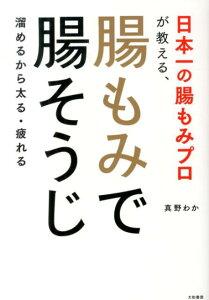 【送料無料】日本一の腸もみプロが教える、腸もみで腸そうじ [ 真野わか ]