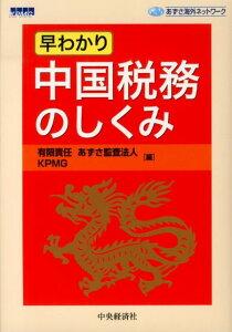 【送料無料】早わかり中国税務のしくみ [ あずさ監査法人 ]