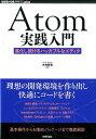 Atom実践入門 進化し続けるハッカブルなエディタ (WEB+DB press plusシリーズ) [ 大竹智也 ]