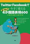 Twitter/Facebookで今すぐ使えるヨーロッパ4か国語表現600 ドイツ語・フランス語・スペイン語・イタリア語 [ 語研 ]