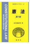 憲法第7版 (新法学ライブラリ) [ 長谷部恭男 ]