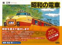 【バーゲン本】昭和の電車