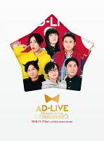 「AD-LIVE 10th Anniversary stage〜とてもスケジュールがあいました〜」11月17日公演【Blu-ray】