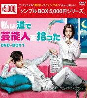 私は道で芸能人を拾った DVD-BOX1