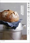 無水鍋で焼くおいしいパン [ 荻山和也 ]