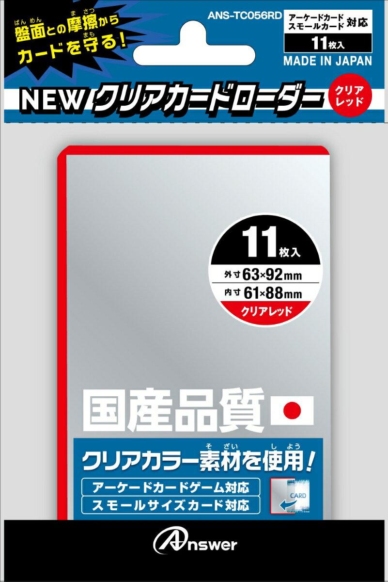 トレーディングカード・アーケードカード用newクリアカードローダー(クリアレッド)