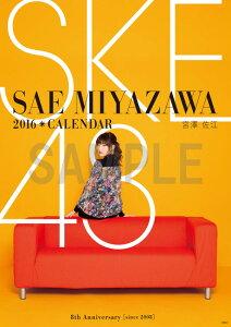 (壁掛) 宮澤佐江 2016 SKE48 B2カレンダー【生写真(2種類のうち1種をランダム封…
