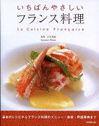 いちばんやさしいフランス料理