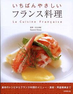 【楽天ブックスならいつでも送料無料】いちばんやさしいフランス料理 [ 音羽和紀 ]