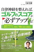 自律神経を整えれば、ゴルフのスコアが必ずアップする!
