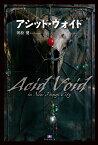 アシッド・ヴォイド Acid Void in New Fungi City (TH Literature Series) [ 朝松 健 ]