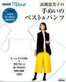 高橋恵美子の手ぬいのベスト&パンツ