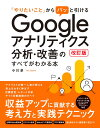 「やりたいこと」からパッと引ける Googleアナリティクス分析・改善のすべてがわかる本 小川 卓