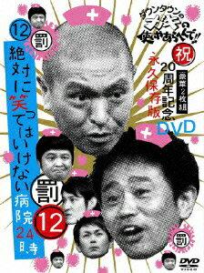 【送料無料】ダウンタウンのガキの使いやあらへんで!!祝20周年記念DVD 永久保存版 12(罰)絶対に...