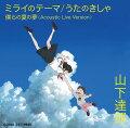 ミライのテーマ/うたのきしゃ (初回限定盤)