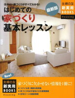 【バーゲン本】はじめての家づくり基本レッスン 最新版