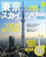 東京スカイツリーMOOK