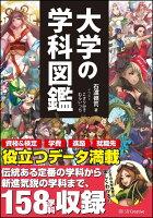 大学の学科図鑑