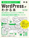 Web担当者のためのWordPressがわかる本 あらゆるビジネスサイトで使える企画・設計・制作・運 [ 田中勇輔 ]