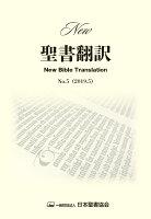 New聖書翻訳 No.5