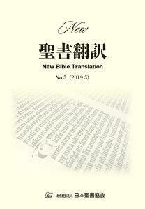 New聖書翻訳 No.5 [ 日本聖書協会 ]