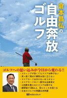 倉本昌弘の自由奔放ゴルフ