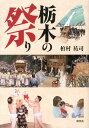 【送料無料】栃木の祭り [ 柏村祐司 ]