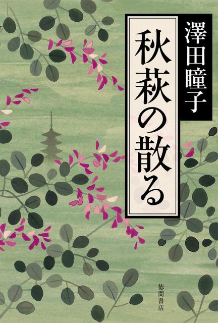 秋萩の散る (文芸書) [ 澤田瞳子 ]の商品画像