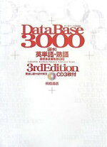 データベース3000基本英単語・熟語第3版