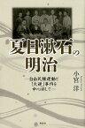 夏目漱石の明治 自由民権運動と「大逆」事件を中心にして [ 小宮洋 ]