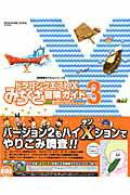 【送料無料】ドラゴンクエスト10みちくさ冒険ガイド(3)