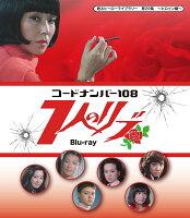 コードナンバー108 7人のリブ【Blu-ray】