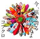 今、咲き誇る花たちよ [ コブクロ ](NHKソチオリンピック放送テーマソング)